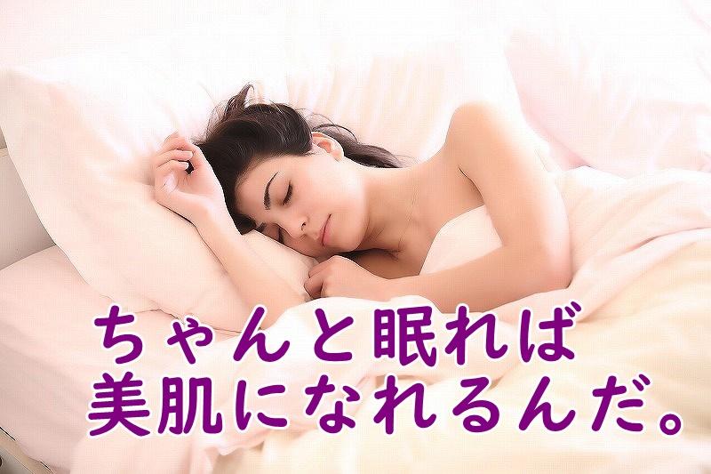 睡眠で肌は美しくなる