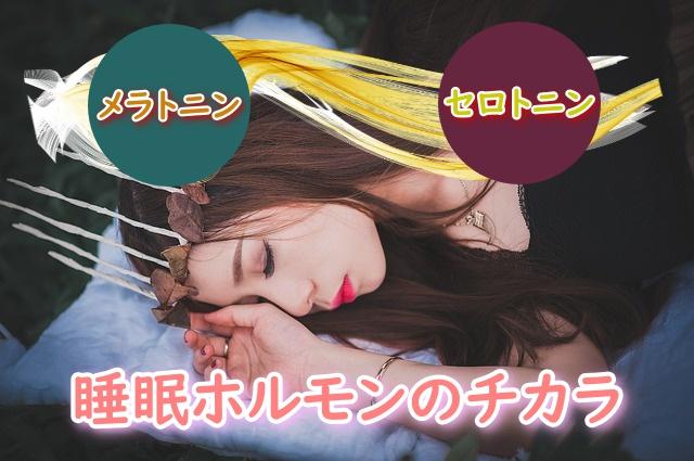 睡眠ホルモンで良質な睡眠を