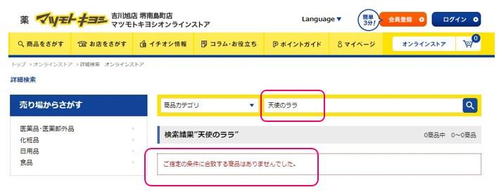 マツモトキヨシのオンラインショップの検索結果