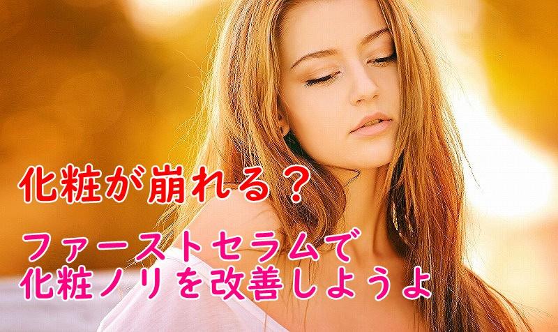 化粧ノリを改善した女性