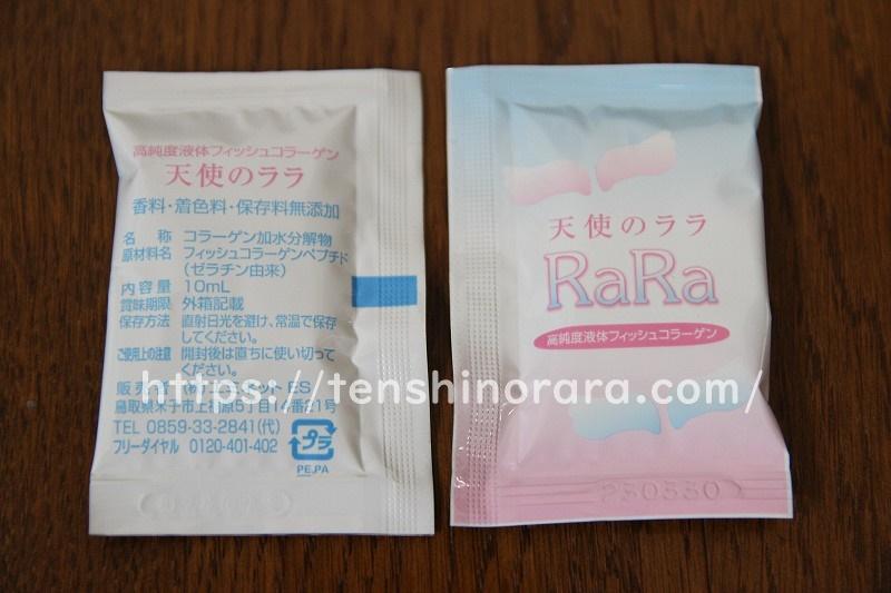 天使のララの個別包装