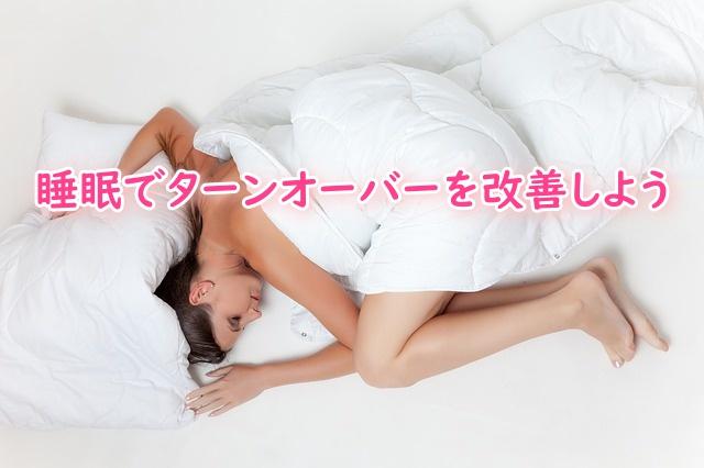 睡眠でターンオーバーが改善