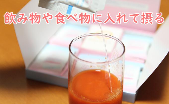 飲み物に入れて飲むコラーゲン
