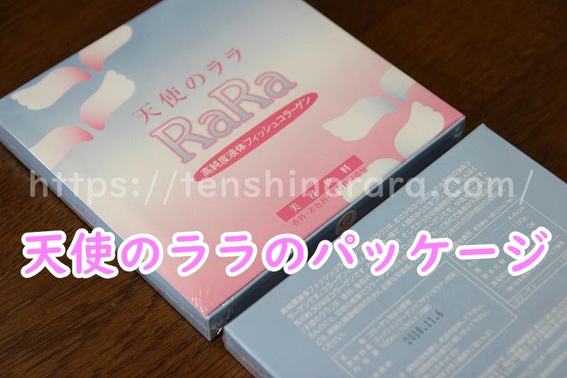 天使のララの外装パッケージ写真