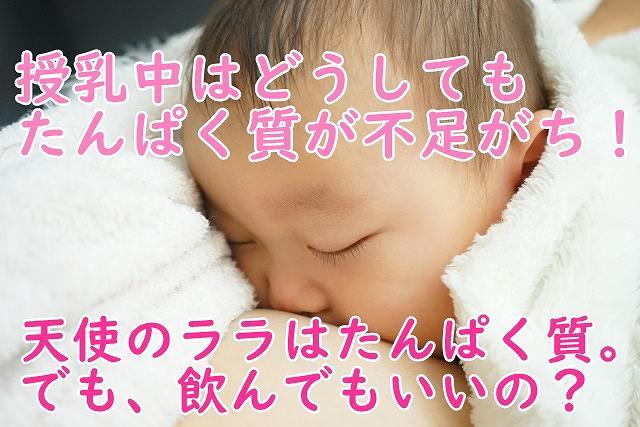 授乳中に天使のララをのママ