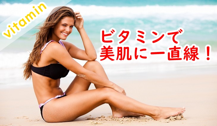 ビタミンは美肌に効果的