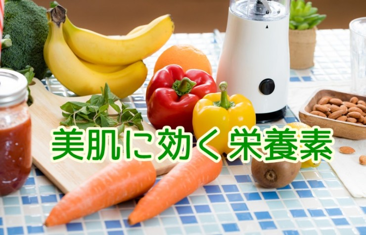 美肌に効く栄養素