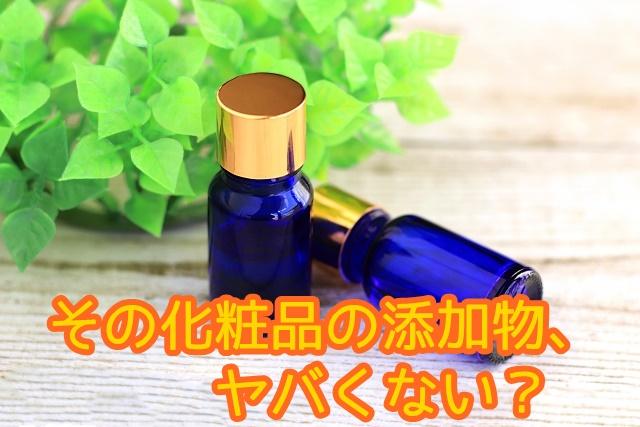 化粧品の添加物