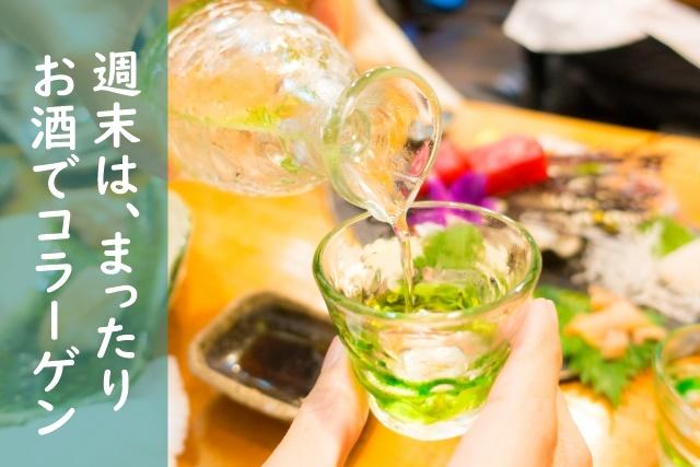日本酒でコラーゲンを補う