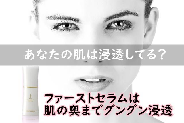 導入美容液ファーストセラムは肌に浸透ルートを作る
