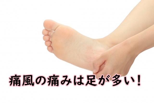 痛風の痛みは足が多い