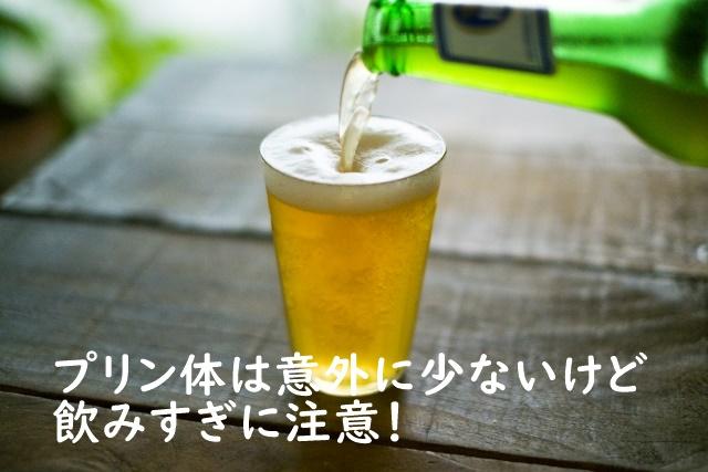 ビールにはプリン体が含まれている