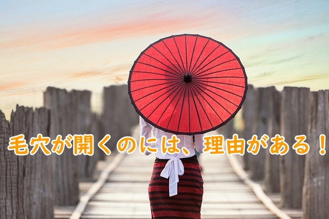 赤い傘を開く女性