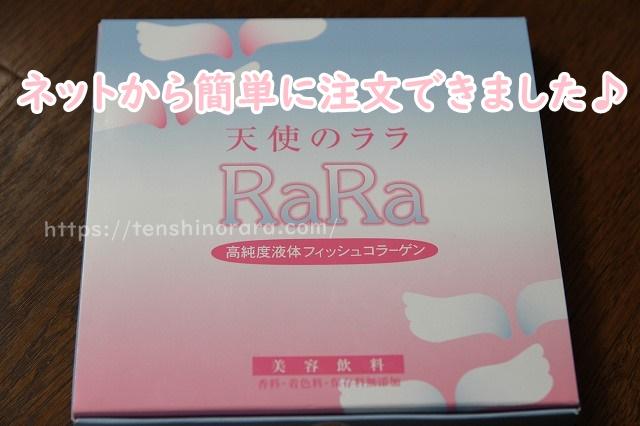 天使のララの外箱