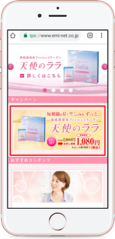 天使のララの公式サイトの値段