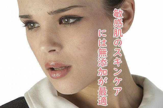 敏感肌の女性