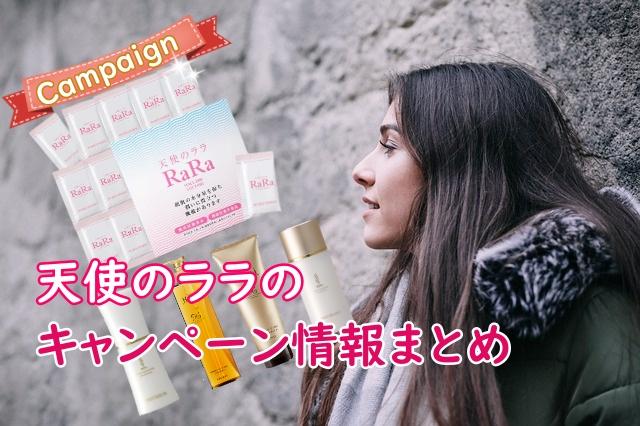 天使のララシリーズの最新キャンペーン情報